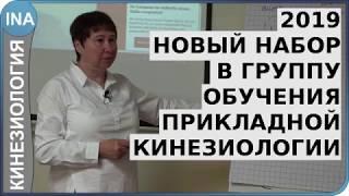 Новый набор в группу обучения прикладной кинезиологии. проф. Л.Ф.Васильева. Германия