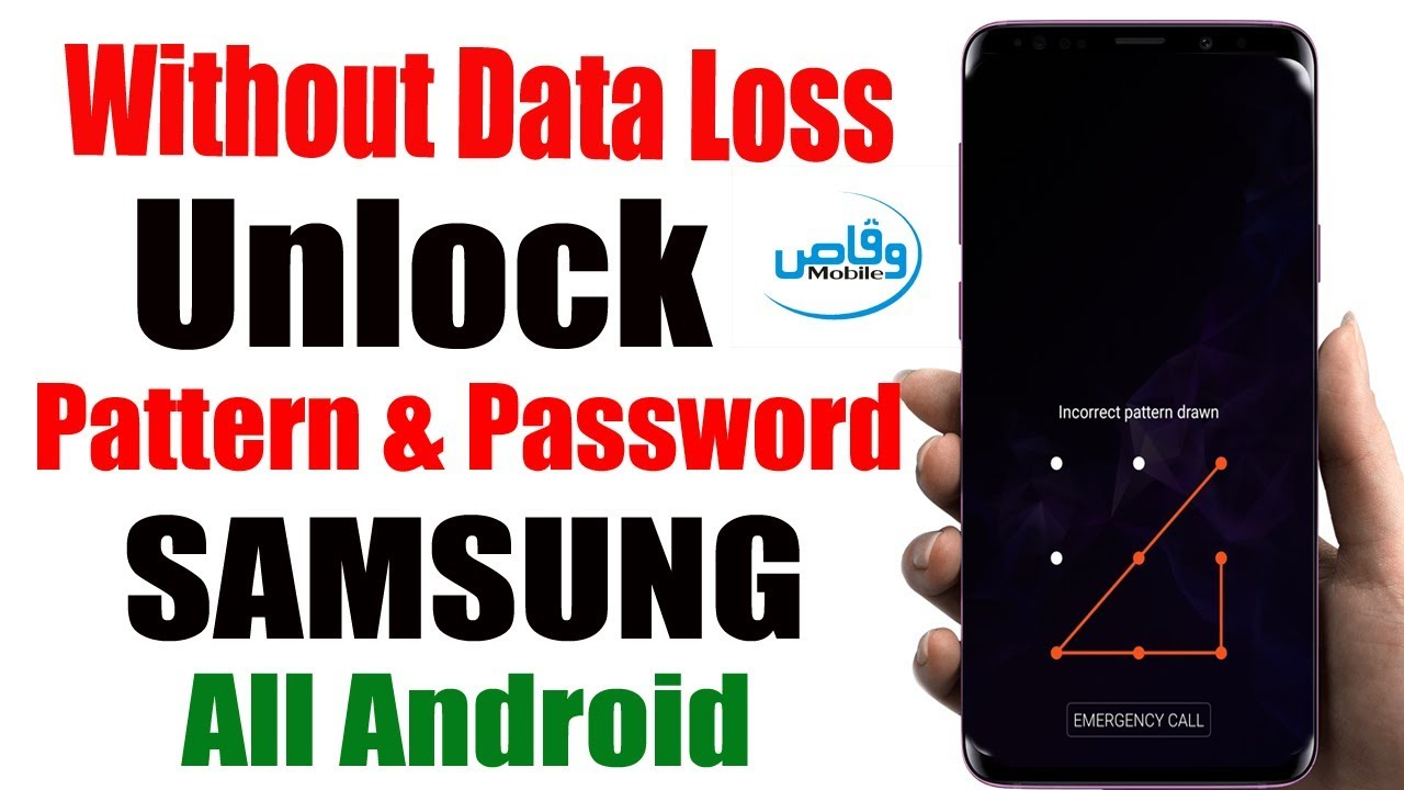 Without Data Loss How To Unlock Pattern, Password Samsung All Android by  waqas mobile