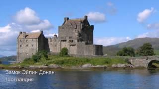 Самые красивые замки в мире - смотреть всем!!!(Самые красивые замки мира -- это удивительное слайд-шоу выполнено специально для вас в программе «ФотоШОУ..., 2013-10-08T09:19:06.000Z)