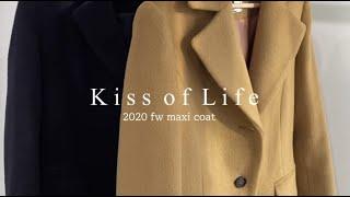 키스오브라이프 클래식 맥시 코트, 2020fw 여자 겨…