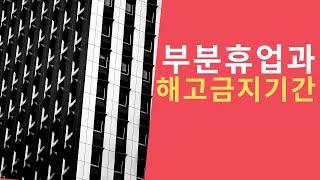 [노동법판례] 부분휴업과 해고금지기간
