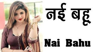 Nai Bahu || Sonal Khatri || Dharmendar Dev Baghel || New D J song 2018 || haryanvi