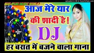 Aaj Mere Yaar Ki Shadi Hai DJ Prem sound saidpur pusa 2021 sadi mix