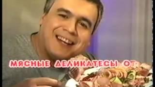 Реклама 2000-х