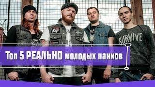 ТОП 5 РЕАЛЬНО МОЛОДЫХ ПАНК ГРУПП В РОССИИ
