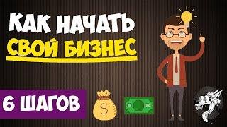 видео как начать свой бизнес без вложений