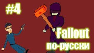 Мульт Fallout по-русски (#4 Суд. Снова суд)