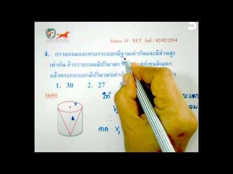 เฉลยข้อสอบคณิตศาสตร์ O-NET ม.3 ตอนที่ 4