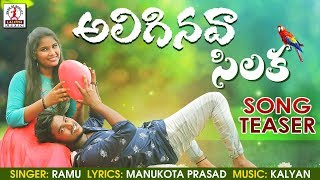 Aliginava Silaka Song Promo | Most Emotional Love Song 2019 | New Telugu Folk Song | Lalitha Audios