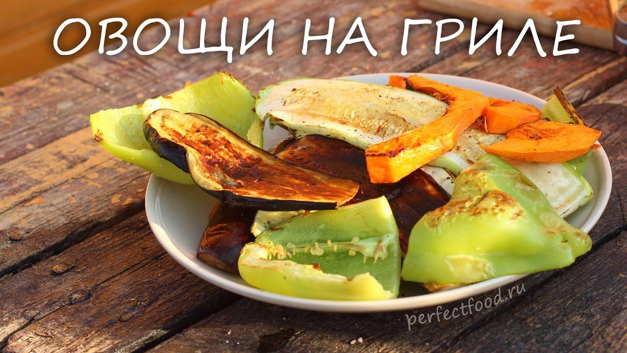 овощи на углях рецепты от сталика ханкишиева глядеть онлайн