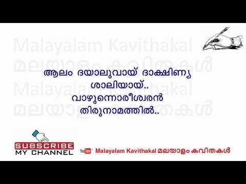 Fatiha Surah Kavitha with Lyrics | Amrithavani fathiha | അമൃതവാണി