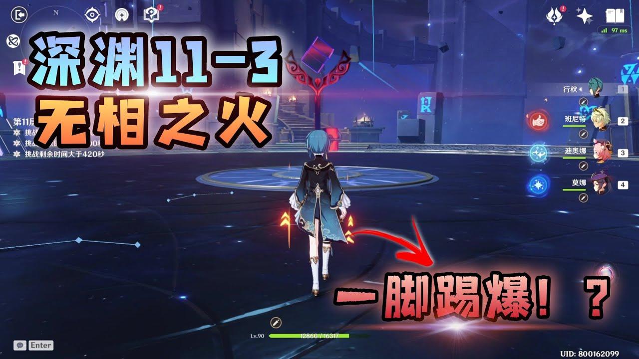 《原神》行秋:無相の火?一腳把你踢歪!Abys 11-3 Pyro Hypostasis GG by Xingqiu's one kick   Genshin Impact