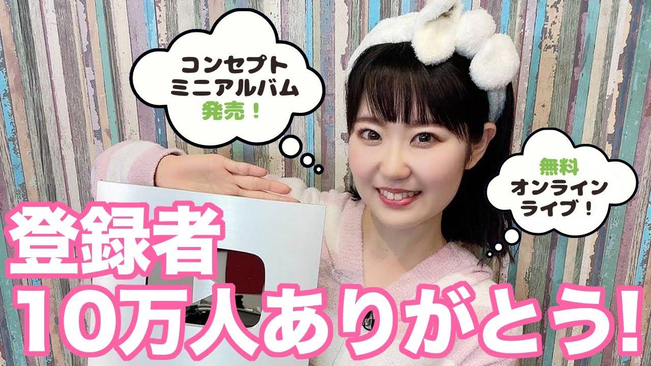 【東山奈央】チャンネル登録10万人突破!ありがとうございます!