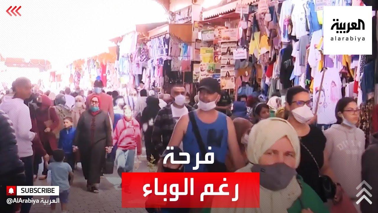 عادات العيد تنتصر على الخوف من كورونا في المغرب  - 13:58-2021 / 5 / 13