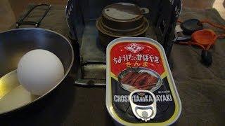 #2シェルパ斉藤のワンバーナー簡単クッキングを検証する!No 2サンマの蒲焼き柳川風