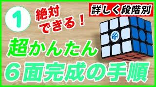 【マジで出来る!】超かんたん6面完成手順「第1段階目」【ルービックキューブ】 thumbnail