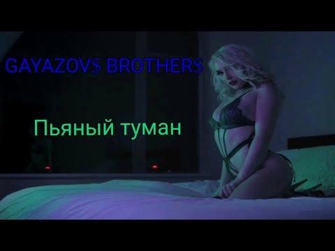 "GAYAZOV$ BROTHER$ - Пьяный туман | ""новинка 2019"""