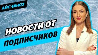 Медведевой не будет на ЧР Плагиат Коляды Как Розанов работает с Косторной Айс Ньюз 12
