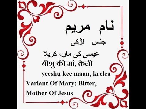 Maryam Name Meaning in Urdu مريم - YouTube