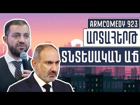 ArmComedy 923 – Արտահերթ տնտեսական աճ