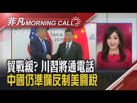 川普:已安排好與習近平通話 中國嗆美國3千億關稅 將遭到反制 中國限制黃金進口 遏止資金外流|主播陳韋如|【非凡Morning Call】20190816|非凡新聞