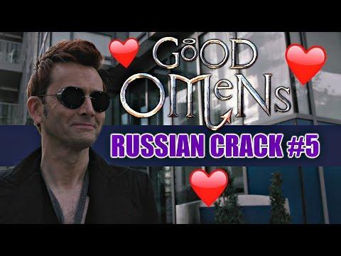 GOOD OMENS/БЛАГИЕ ЗНАМЕНИЯ (RUSSIAN CRACK #5)