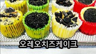 [♡홈베이킹♡]오레오 미니컵 치즈케이크만들기/오레오 치…