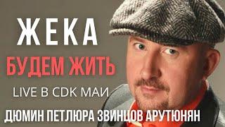 Смотреть клип Евгений Григорьев - Будем Жить