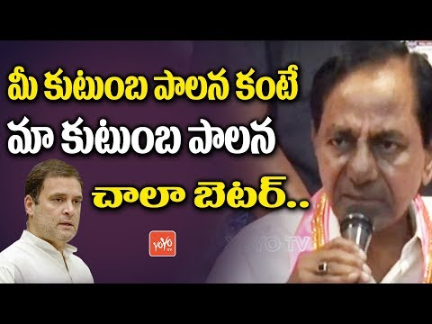 CM KCR Counter on Rahul Gandhi Speech in Telangana Tour    TRS Vs Telangana Congress   YOYO TV
