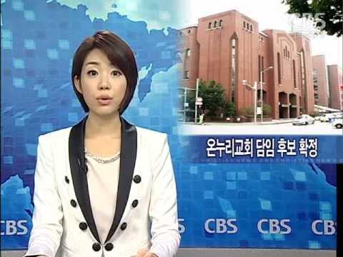 온누리교회 담임 후보, 이재훈 목사 확정