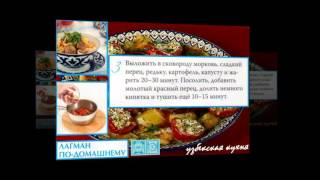 Узбекская кухня. Лагман по-домашнему