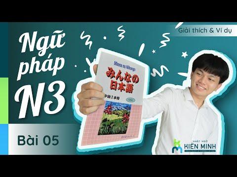 Minano Nihongo Chuukyuu 1 - Bài 05 - Luyện Nghe, Học Ngữ Pháp Tiếng Nhật N3 (みんなの日本語中級1-第05課-文法)