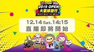 OPEN!CHANNEL「2019 7-ELEVEN OPEN!大氣球遊行」直播