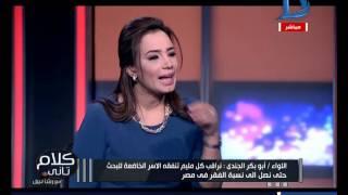 كلام تانى  أبو بكر الجندى: 34% من دخل الأسر المصرية ينفق على الأكل والشرب