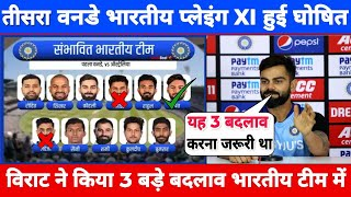 India Vs Australia 3rd ODI Match 2020 Preview And Playing 11 || India Confirm Playing Xi