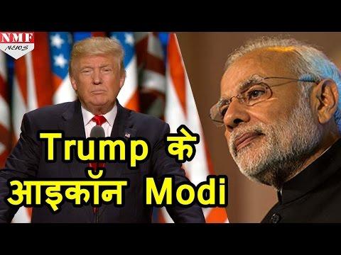 Trump और Modi को लेकर Yogi Adityanath की धाकड़ Speech - Must Watch