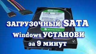 Загрузочный Windows с SATA жесткого диска