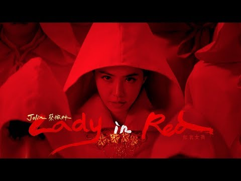 蔡依林 Jolin Tsai《紅衣女孩 Lady In Red》Official Music Video