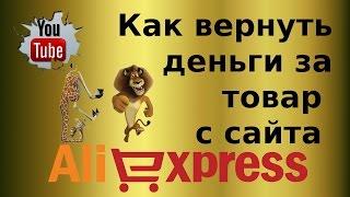 Как вернуть деньги за товар с сайта Aliexpress(, 2015-01-17T13:04:48.000Z)