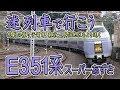 【名/迷列車で行こう】#23 中央本線 特急「スーパーあずさ」E351系物語 ~東京と甲…