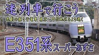 【名/迷列車で行こう】#23 中央本線 特急「スーパーあずさ」E351系物語 ~東京と甲信地区をより速く 悲劇の振り子電車~ JR East Series E351 Super Azusa