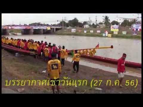 แข่งเรือยาวประเพณี อ.บ้านหมี่ จ.ลพบุรี  27-28 กรกฎาคม 2556