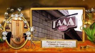 Кафе Самара(Кафе Самара., 2015-07-23T03:46:27.000Z)