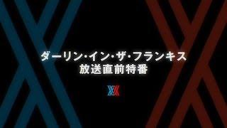 TVアニメ「ダーリン・イン・ザ・フランキス�...