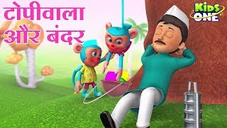 Topiwala Aur Bandar | The Monkey and The Cap Seller Story | Short Moral Stories  - KidsOne Hindi