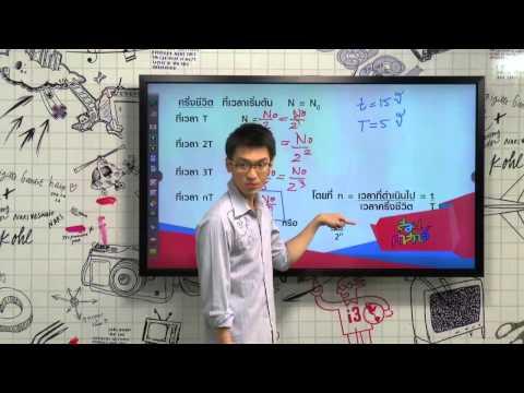 สอนศาสตร์ : ฟิสิกส์ ม.ปลาย : ฟิสิกส์นิวเคลียร์ 2