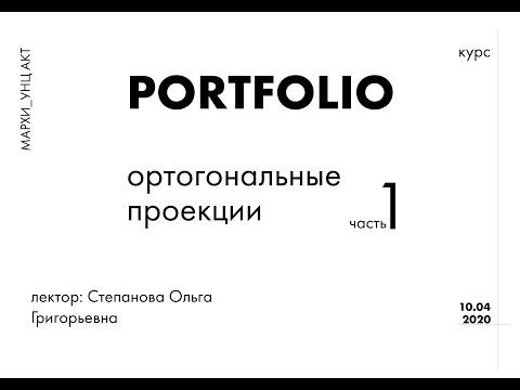 PORTFOLIO | фасадные проекции в Photoshop УНЦ АКТ 10.04.2020