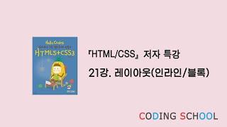 『HTML/CSS』 21강 - 레이아웃(인라인과 블록)