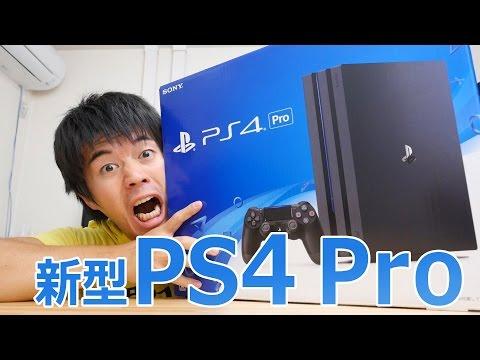 Get 新型PS4 Proがキター! Pics