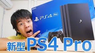 新型PS4 Proがキター! thumbnail